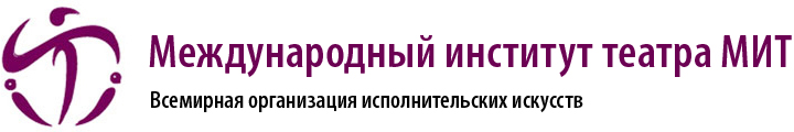 Картинки по запросу Международный институт театра (МИТ)